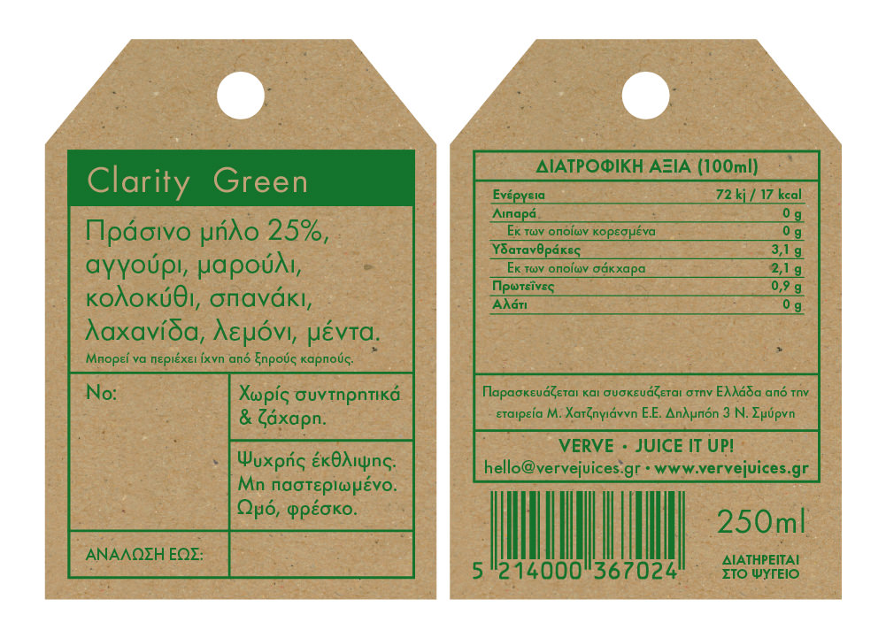 nutritional-clarity-green